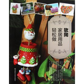Fimo household items easy to do(Chinese Edition): YU HUI