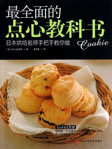9787534961137: The Most Comprehensive Textbook of Cakes (Chinese Edition)
