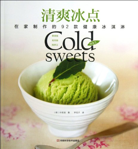 9787534962202: Refreshing Freezing Point-Make 92 Kinds of Ice Cream (Chinese Edition)