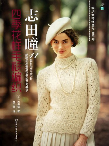 9787534962233: Sweater Patterns Knitted by Shida Hitomi at All Seasons (Chinese Edition)