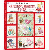 9787534964527: Tanoshii Applique Sunbonnet Sue(Chinese Edition)