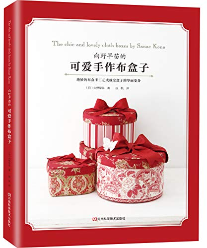 9787534965678: The Chic and Lovely Cloth Boxes by Sanae Kono(Chinese Edition)