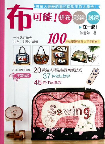9787534965760: Cloth possible! Patchwork. embroidery. painting together (with physical and other large papier-mache)(Chinese Edition)