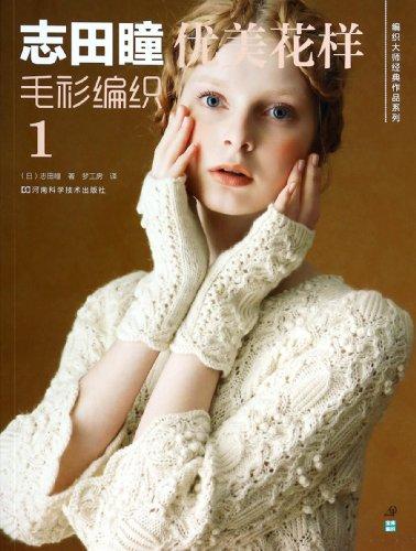 9787534966842: Beautiful Sweater Knitting of Shida Hitomi (1) (Chinese Edition)