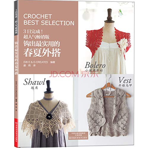 9787534968716: Crochet Best Selection