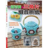9787534969164: Super cute origami triangular piece combination(Chinese Edition)