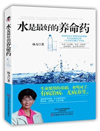 9787534973789: 水是最好的养命药