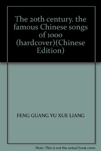 9787535014948: The 20th century. the famous Chinese songs of 1000 (hardcover)(Chinese Edition)