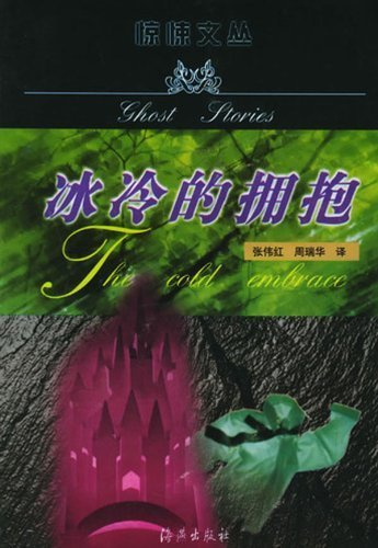 cold embrace(Chinese Edition): BEN SHE.YI MING