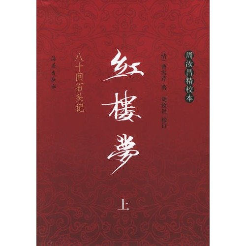 9787535027320: A Dream in Red Mansions (80 Chapters, The Story of the Stone )First and Second Volumes(Revised by Zhou Ruchang) (Chinese Edition)