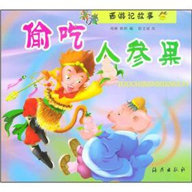 9787535027870: Journey to the West story (1): eating ginseng fruit(Chinese Edition)