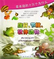 9787535029096: Tell Me Why the most interesting reptiles. arthropods. molluscs (phonetic version)(Chinese Edition)