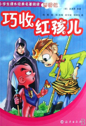 9787535030856: Primary School Students' Extracurricular Classics Reading-Journey To the West-Subdue the Red Boy (Chinese Edition)