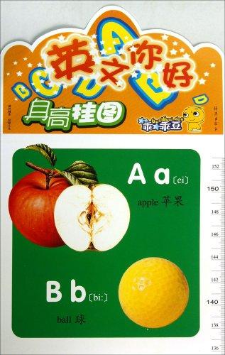 9787535033789: Hello English (Chinese Edition)