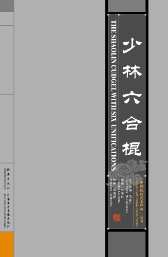 9787535035455: Shaolin Cudgel with Six Unifications
