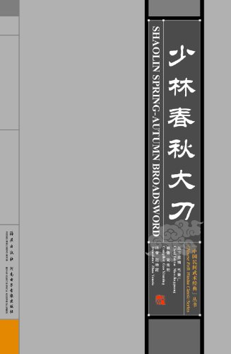 9787535035486: Shaolin Spring-Autumn Broadsword