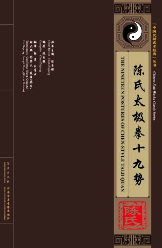 9787535037930: the nineteen postures of chen-style taiji quan (English and Chinese Edition)