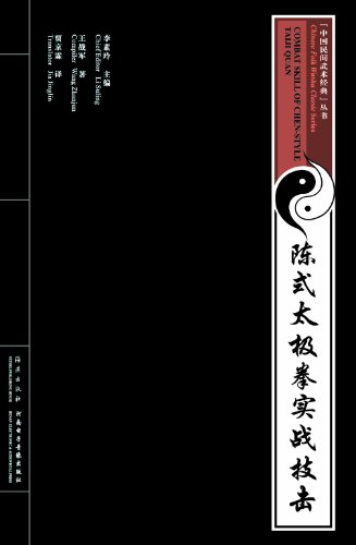 9787535041241: Chens Tai Chi Actual Combat Art - With VCD (Chinese Edition)