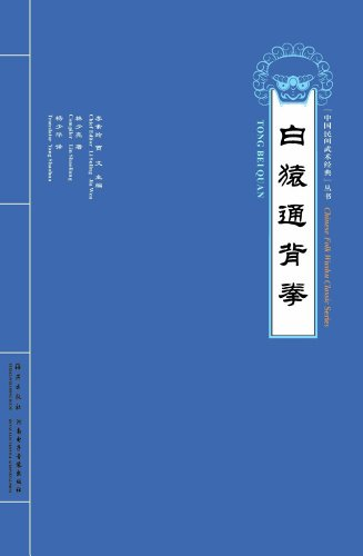 Tong Bei Quan (English and Chinese Edition): Lin Shaoliang