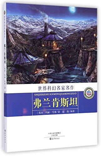 9787535059369: Frankenstein (Chinese Edition)