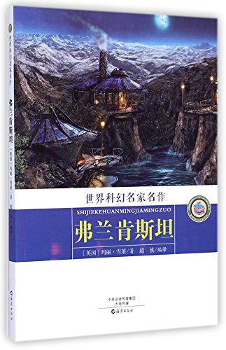 9787535059369: Frankenstein (Chinese Edition)