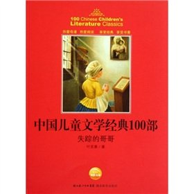 Missing brother Illustrated Children's Literature Classic Series(Chinese Edition): YE ZHI SHAN