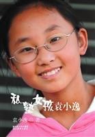 Private school girl Yuan Xiaoyi(Chinese Edition): YUAN XIAO YI