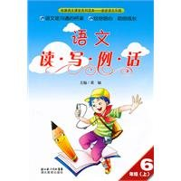 Language. reading. writing. EXAMPLE. then (Grade 6)(Chinese Edition): HUANG MIN