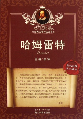 9787535169945: Hamlet/(English-Chinese comparison,English-Chinese detailed notes) /Series of Shakespeare classics