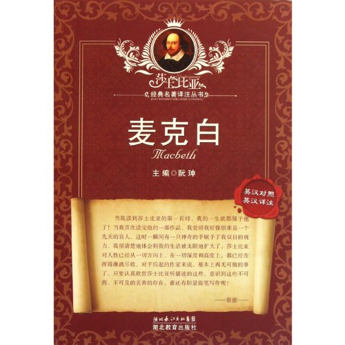 9787535169952: Macbeth/(English-Chinese comparison,English-Chinese detailed notes) /Series of Shakespeare classics