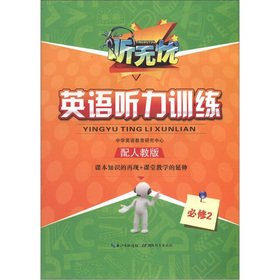 Listen carefree Listening training: Compulsory 2 (equipped PEP)(Chinese Edition): CHEN MA LI