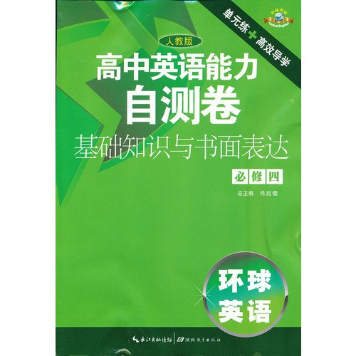 High school English ability to self-test volume. basic knowledge and written expression Compulsory ...