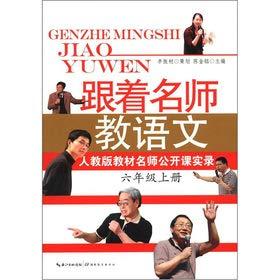 The genuine book] followed the teacher to: XU YAN