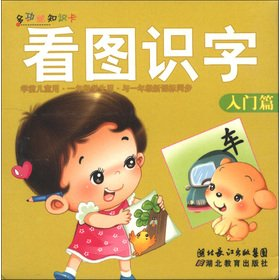 9787535179920: The picture flashcards card (Beginners)(Chinese Edition)