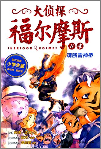 Sherlock Holmes (second series) Death Thor Bridge(Chinese Edition): YING ] KE NAN DAO ER