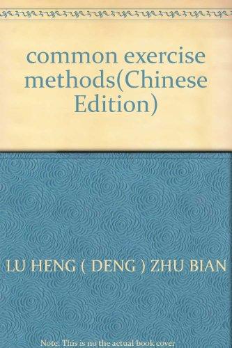 common exercise methods(Chinese Edition): LU HENG (DENG) ZHU BIAN
