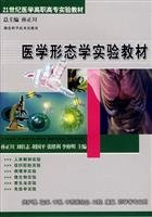 medical morphology experimental teaching materials(Chinese Edition): ZHU BIAN SUN ZHENG CHUAN . (...