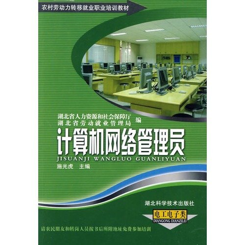 Transfer of rural labor employment and vocational training materials Series: computer network ...
