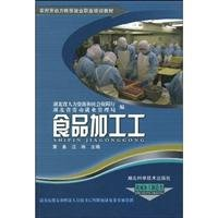 Transfer of rural labor employment and vocational training materials Books: food processing workers...