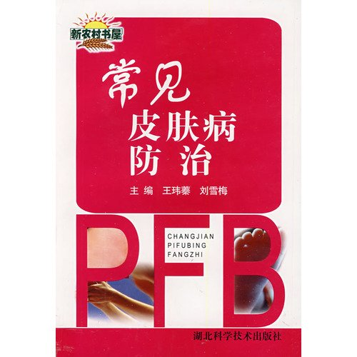 Common Skin Cancer(Chinese Edition): LIU XUE MEI