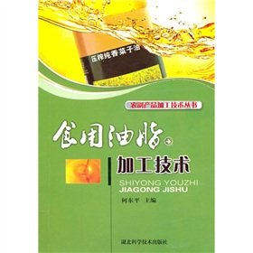 Edible oils and fats processing technology (Author: Dongping) (Price: 10.00) (Publisher: Hubei ...