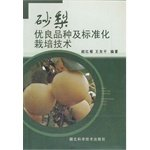 Pear varieties and cultivation techniques for Standardization(Chinese Edition): HU HONG JU // WANG ...
