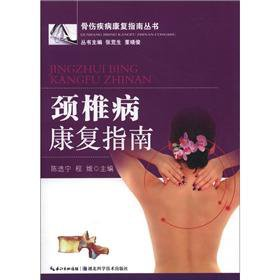 9787535249340: The Traumatology disease rehabilitation Guide Series: rehabilitation of cervical spondylosis Guide(Chinese Edition)