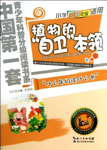 9787535255839: Plants Self-defense (For Kids of Grade 3 to 4) (Chinese Edition)