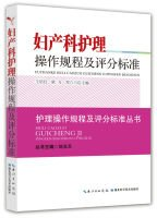 9787535273352: Obstetrics and gynecology nursing procedures and assessment criteria(Chinese Edition)