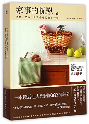 9787535274267: Home Comforts:the Art and Science of Keeping House (Chinese Edition)