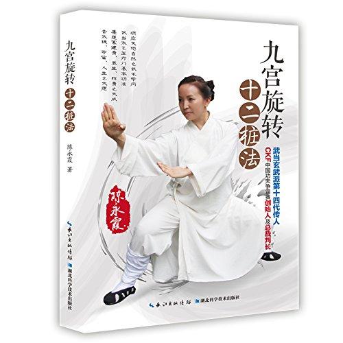 Jiugong rotating 12 pile method(Chinese Edition): CHEN YONG XIA