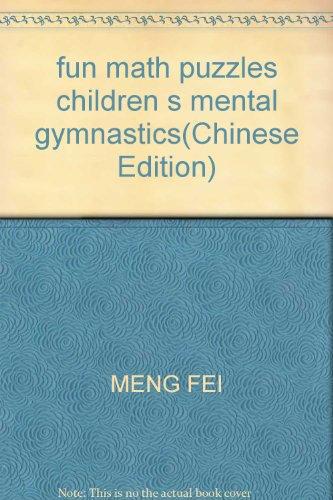 9787535330024: fun math puzzles children s mental gymnastics(Chinese Edition)