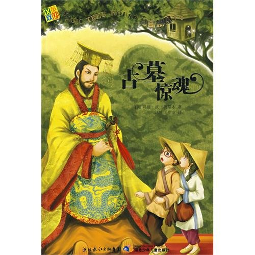 Magic Tree House 14: The tomb in Hubei Children s Press.(Chinese Edition): MEI)MA LI BO AO SI BEN