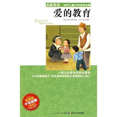 Love of Education - color insert version(Chinese: YI)YA MI QI